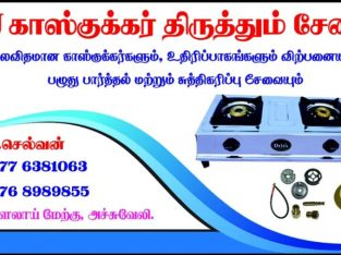 Gas cooker repairing in Atchuvely